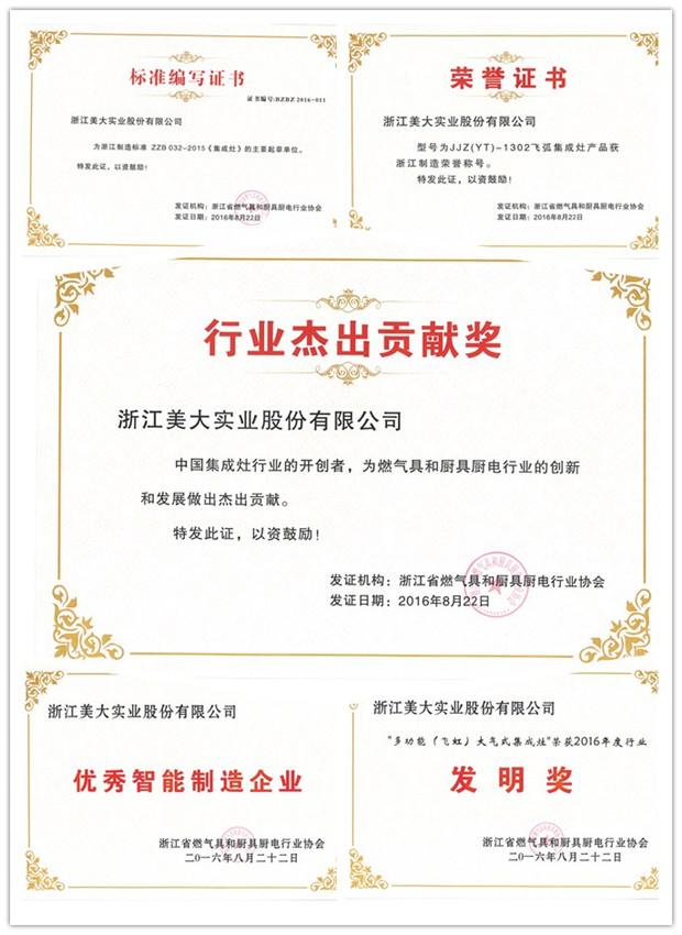 浙江美大集成灶荣获浙江省燃气具行业杰出贡献奖